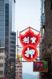 La tienda de empeño de neón roja firma adentro Kowloon, Hong Kong Imagen de archivo