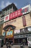 La tienda de los nuevos niños de China Fotografía de archivo