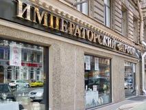 La tienda imperial de la fábrica de la porcelana en St Petersburg Fotos de archivo libres de regalías
