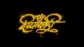 La tipograf?a feliz del diwali del diwali de Shubh escrita con las part?culas de oro chispea los fuegos artificiales