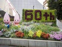 La torre de Tokio cumple 60 Decoración de la flor cerca de la torre de Tokio, Japón imagenes de archivo