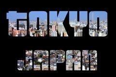 la tour en acier de Tokyo d'élévation résidentielle moderne élevée en verre concrète du Japon de constructions de construction d' Images libres de droits