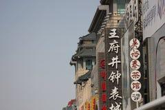 La via wangfujing Fotografia Stock