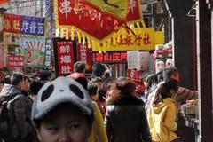 La via wangfujing Immagine Stock Libera da Diritti