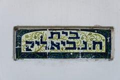 Label on house of Hayim Nahman Bialik in Tel Aviv Royalty Free Stock Photography