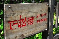 Lago china Tíbet Basum Foto de archivo libre de regalías