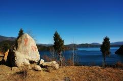 Lago próximo do lugu do sinal de estrada da vila de Lige Fotografia de Stock
