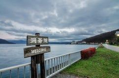Lago Toya Imágenes de archivo libres de regalías