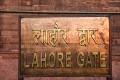 Lahore Gate Plaque Stock Photography