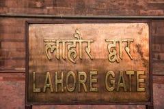 Lahore portplatta Arkivbild