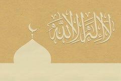 Lailahaillallah islámico del término, también llamado shahada, su un credo islámico que declara creencia en la unicidad de dios Imagenes de archivo