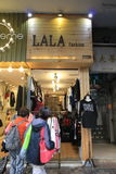 Lala fashion shop in hong kong Stock Photos