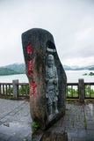 Lalu Sun Moon Lake in Nantou County Island Syuanguang Temple Sculpture Royalty Free Stock Photography