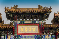 Lama Pekin świątynna porcelana Obraz Stock