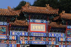 Lama Tempel in Peking Stock Afbeelding