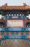 Lama Temple Foto de archivo