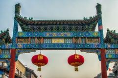 Lama Temple gate Royalty Free Stock Photo