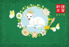 Lamb and Flower Wreath Royalty Free Stock Photography