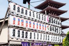 Lampada di festival del Giappone immagine stock libera da diritti