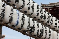 lampionu japoński papier Zdjęcie Royalty Free