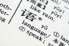 Language written in Chinese. In a Chinese-English translation dictionary Royalty Free Stock Photos