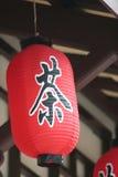 Lantaarn bij Japans restaurant stock afbeeldingen