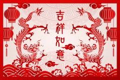 Lanter tradicional vermelho retro chinês feliz do dragão do quadro do ano novo ilustração stock