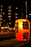 A lantern of a bar at the corner of a street, Tokyo, Japan Royalty Free Stock Image