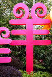 Lantern Festival,Guangzhou Yuexiu Park Royalty Free Stock Photography