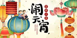 The lantern festival poster vector illustration