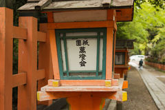 Lantern of light will of Gion Royalty Free Stock Photos