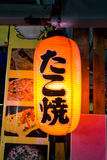 Lanterna de papel vermelha asiática ou lâmpada japonesa Fotografia de Stock Royalty Free