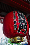 A lanterna de Senso-ji Imagem de Stock Royalty Free
