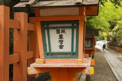 Lanterna della volontà della luce di Gion Fotografie Stock Libere da Diritti