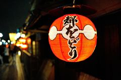 Lanterna di carta rossa di Gion Immagini Stock Libere da Diritti
