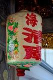 Lanterna di vimini del cinese tradizionale con i caratteri del mandarino fuori del tempio di Singapore Immagini Stock Libere da Diritti