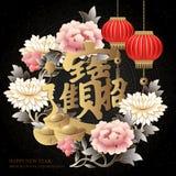 Lanterna elegante retro chinesa da flor da peônia do relevo do ano novo e lingote felizes do ouro ilustração royalty free