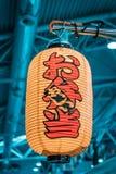 Lanterna gialla del cinese tradizionale con testo rosso e fondo blu fotografie stock libere da diritti