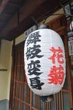 Lanterna giapponese Immagine Stock Libera da Diritti