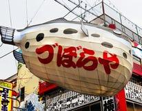 Lanterna gigante do fugu Imagens de Stock