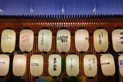 Lanternas de papel no restaurante japonês local Imagens de Stock Royalty Free