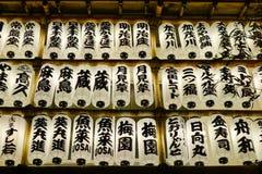 Lanternas de papel no santuário em Kyoto, Japão Imagens de Stock Royalty Free