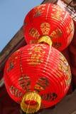 Lanternas de papel vermelhas Foto de Stock Royalty Free
