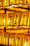 Lanternas japonesas Foto de Stock