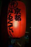 Lanternas japonesas Fotografia de Stock Royalty Free