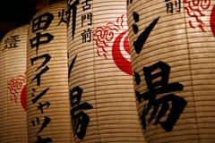 Lanterne alla notte Fotografia Stock Libera da Diritti