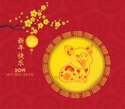 Lanterne 2018 chinoise et fleur de nouvelle année Bonne année moyenne de caractères chinois Année du porc illustration libre de droits