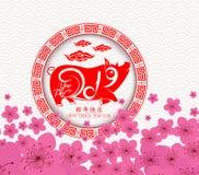 Lanterne 2018 chinoise et fleur de nouvelle année Bonne année moyenne de caractères chinois Année du porc illustration stock