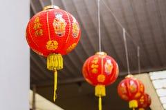 Lanterne chinoise rouge traditionnelle avec le caractère Image libre de droits