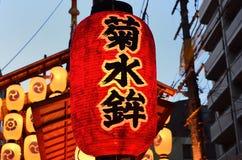 Lanterne del festival di Gion, Kyoto Giappone a luglio immagini stock libere da diritti
